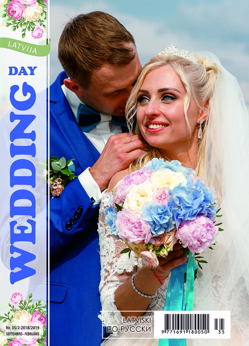 Лучший свадебный журнал в Риге